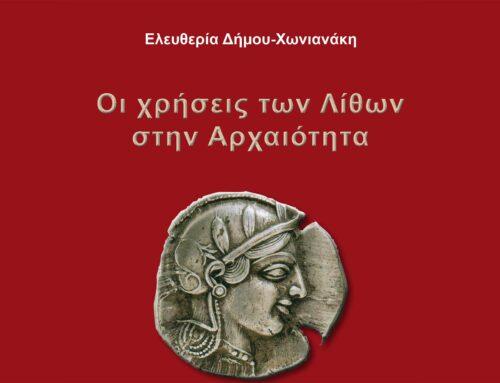Οι χρήσεις των λίθων στην Αρχαιότητα, copyright Ελευθερία Δήμου-Χωνιανάκη και Σύνδεσμος Μεταλλευτικών Επιχειρήσεων