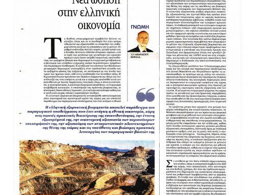 Νέα ώθηση στην ελληνική οικονομία, άρθρο του Προέδρου του ΣΜΕ κ. Α.Κεφάλα στα Νέα